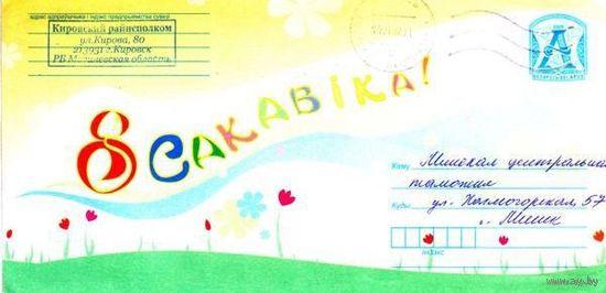 """2009. Конверт, прошедший почту """"8 сакавiка"""""""