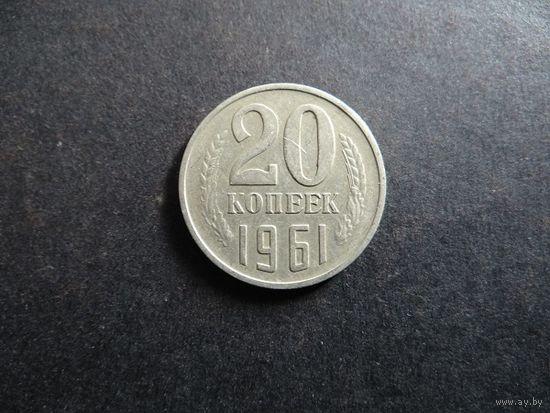 20 копеек 1961 СССР (202)