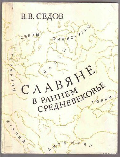 Седов В. Славяне в раннем средневековье. 1995г.