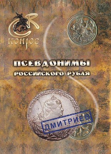 Конрос - Псевдонимы российского рубля - на CD