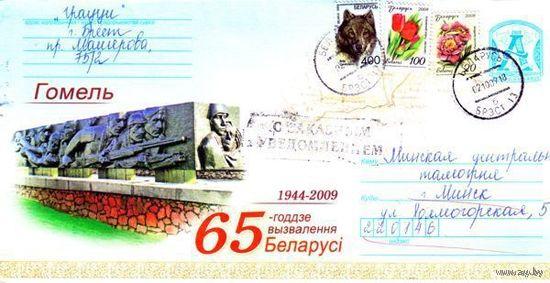 """2009. Конверт, прошедший почту """"65-годдзе вызвалення Беларусi, Гомель"""""""