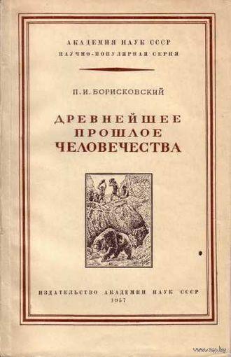Борисковский П.  Древнейшее прошлое человечества.  1957г.