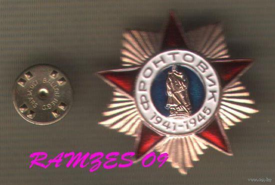 Знак Фронтовик 1941-1945. Эмаль, тяжелый металл.