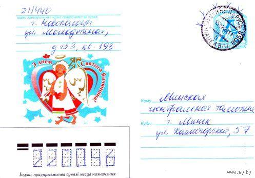 "2006. Конверт, прошедший почту ""З днём святога Валянцiна"""
