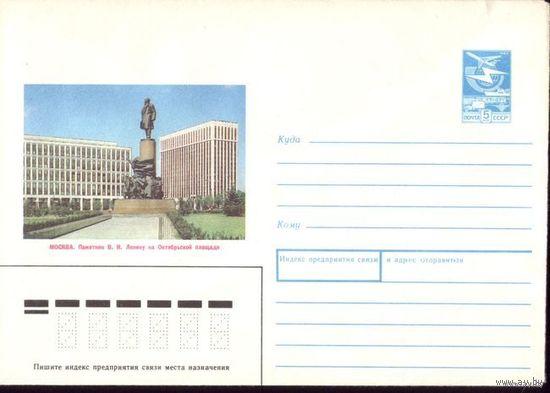 1988 год ХМК Москва.Памятник Ульянову 88-393
