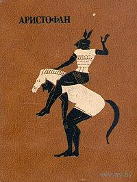 Аристофан. Комедии. В двух томах. Том 1