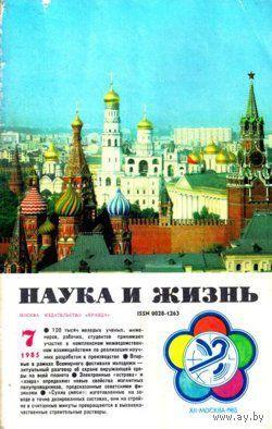 """Журнал """"Наука и жизнь"""", 1985, #7"""