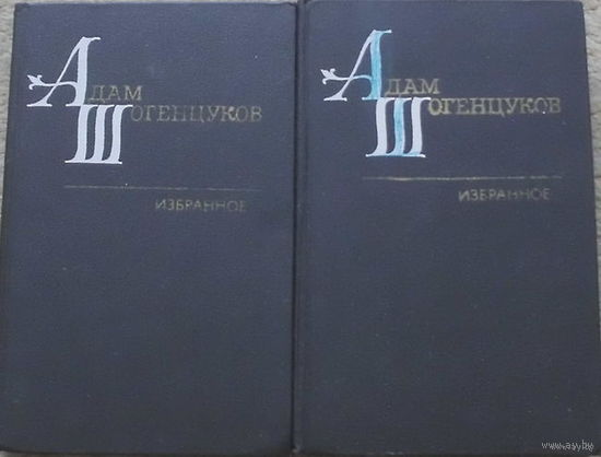 Артур Шогенцуков. Избранное в двух томах.