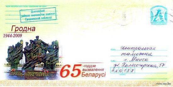 """2009. Конверт, прошедший почту """"65-годдзе вызвалення Беларусi, Гродна"""""""