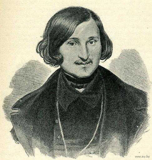 Н. В. Гоголь - Избранные произведения