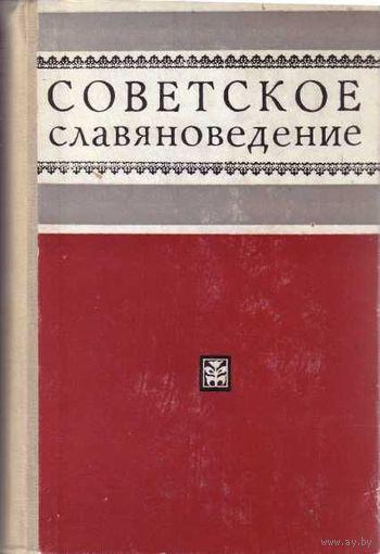 Советское славяноведение. 1969г.