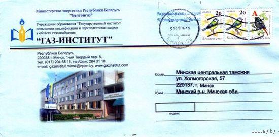 """2006. Конверт, прошедший почту """"Министерство энергетики РБ. Газ-институт"""""""