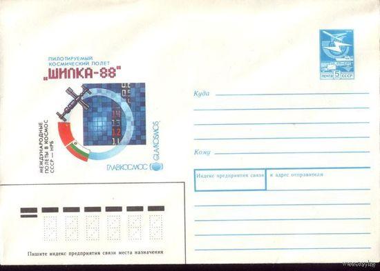 1988 год ХМК Космос Шипка 88-263