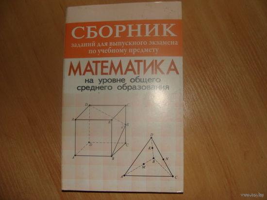 Сборник заданий для выпускного экзамена по математике
