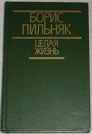 """Борис Пильняк """"Целая жизнь"""" избранная проза"""
