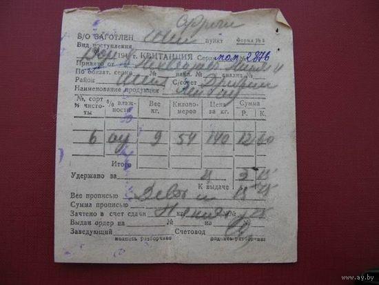 Квитанция о заготовке льна 1948г.