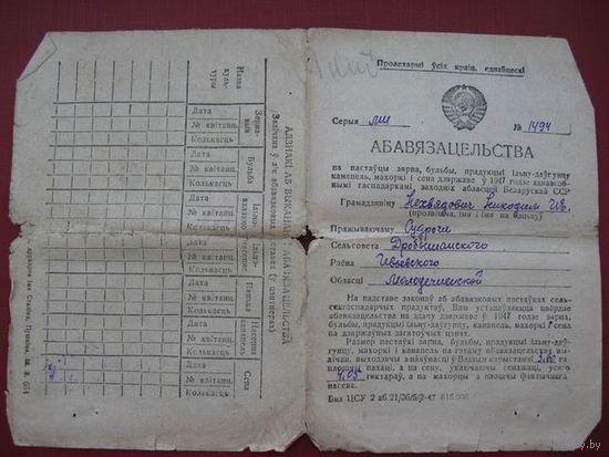 Обязательство государству о поставке продуктов 1947г.