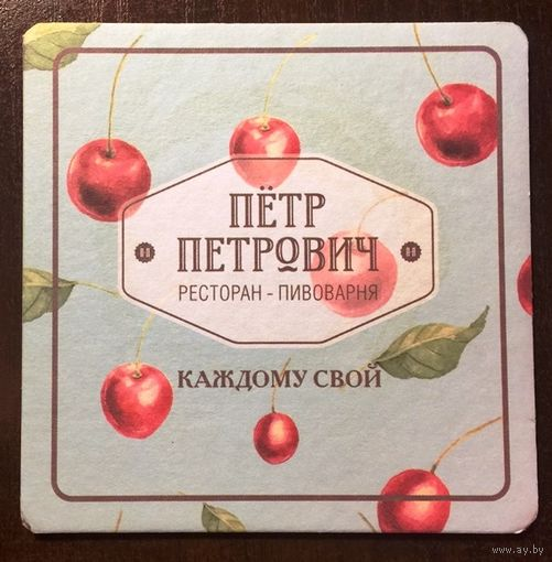 "Подставка пивоварни ""Пётр Петрович"" /Россия/ No 11"
