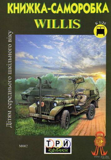 """Модель из бумаги - Военный автомобиль """"WILLIS"""" масштаб 1:25"""