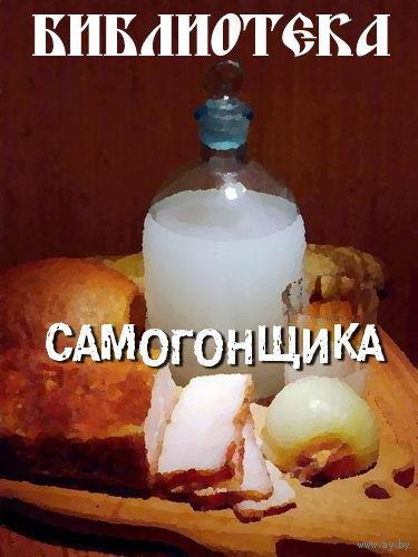 домашний самогон (серия 50 лучших рецептов) - л.смирнова