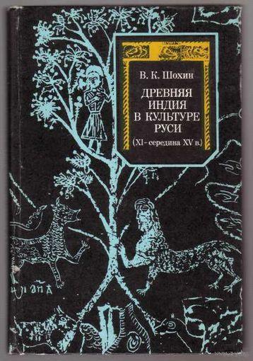 Шохин В. Древняя Индия в культуре Руси (XI-середина XV в.). 1988г.