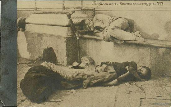 Почтовая карточка царской России. Открытое письмо - Бездомные