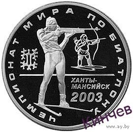 3 рубля 2003 г.ЧМ по биатлону г.Ханты-Мансийск.Ag