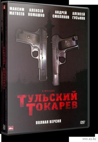 Тульский Токарев. Все 12 серий (реж. Алексей Мурадов, 2010) Скриншоты внутри