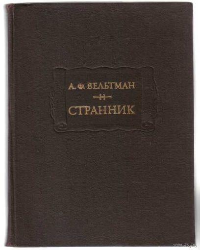 Вельтман А.Ф. Странник. /Серия: Литературные памятники/ 1978г.