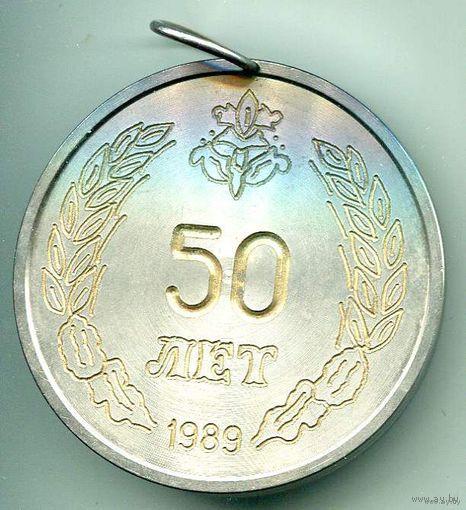 Медалька на 50 - летие, 1989 год, d=73мм, тяжеленная, вроде из нержавейки