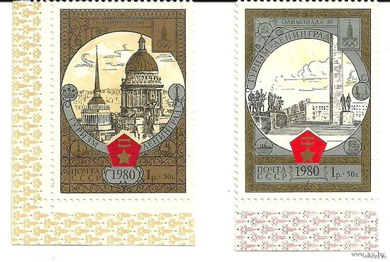 Туризм - Ленинград. Олимпиада-80. 2 марки негаш. 1980 Спорт СССР