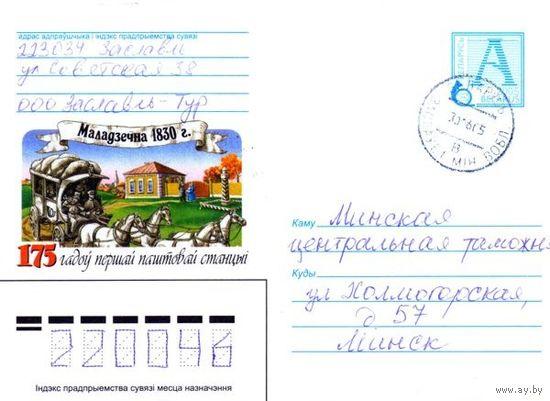 """2005. Конверт, прошедший почту """"175 гадоу першай паштовай станцыi Маладзечна 1830"""""""