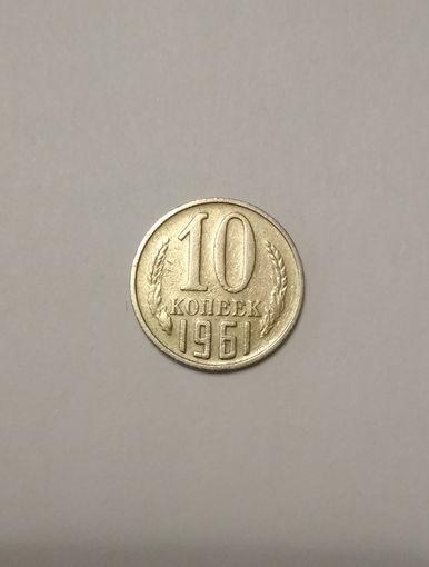 СССР / 10 копеек / 1961 год