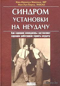 Манзони Ж. Синдром установки на неудачу. 2005г.