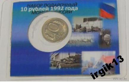 10 рублей 1992 года в подарочном буклете
