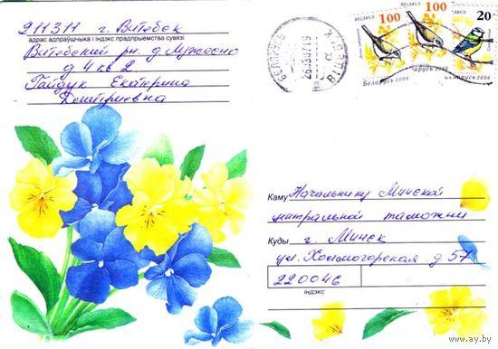 """2006. Конверт, прошедший почту """"Цветы-3"""""""