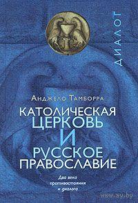 Католическая церковь и русское православие. Два века противостояния и диалога.