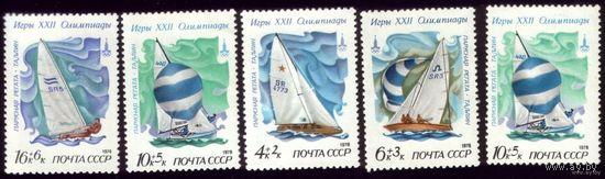 5 марок 1978 год Олимпиада Парусный спорт 4831-4835