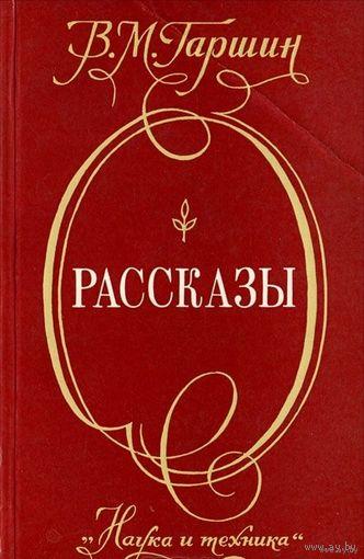 В.М.Гаршин Рассказы