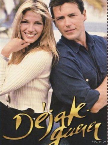 История любви / Dejate querer (Аргентина-Испания, 1993) Все 194 серии. Скриншоты внутри