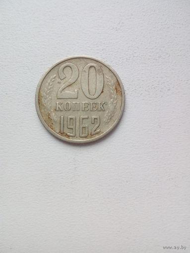 20 копеек 1962г.СССР