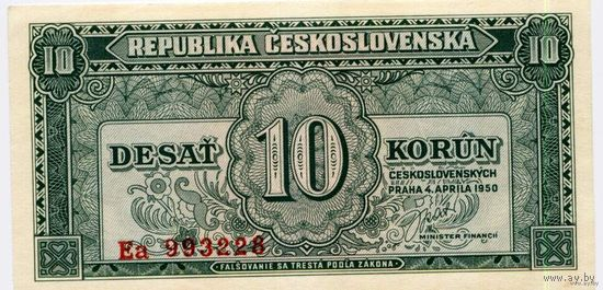 Чехословакия 10 крон 1950