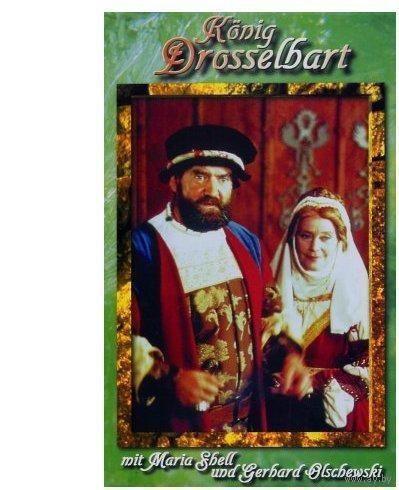 Чешские сказки. Король Дроздовик / King Thrushbeard (1984) Скриншоты внутри