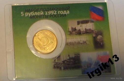 5 рублей 1992 года в подарочном буклете