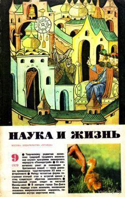 """Журнал """"Наука и жизнь"""", 1979, #9"""