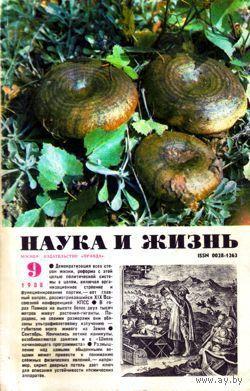 """Журнал """"Наука и жизнь"""", 1988, #9"""