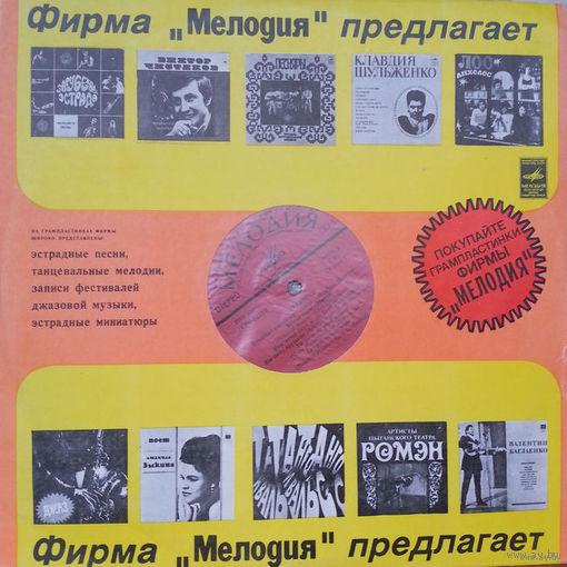 """LP ВИА ЭКСПРЕСС (Венгрия) """"Всегда мало времени"""" (1977)"""