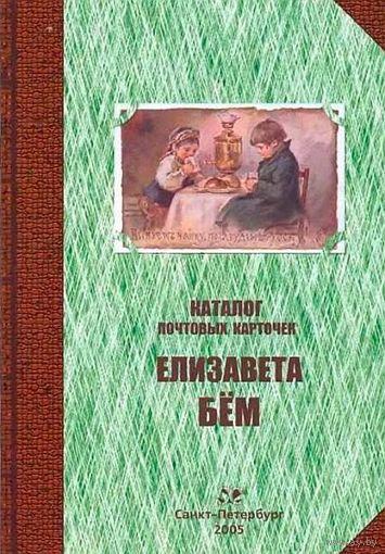 СК - Каталог почтовых карточек. Ел.Бем - на CD