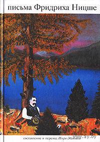 Письма Фридриха Ницше. Фридрих Ницше