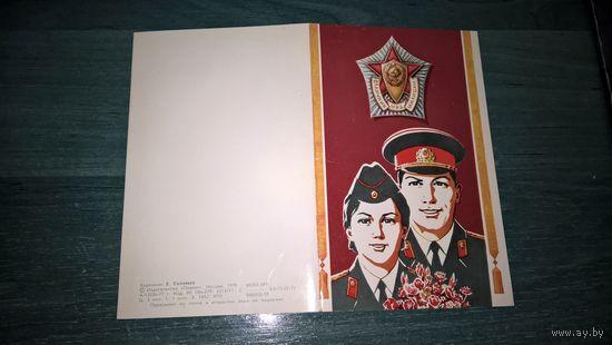 Открытка - С днем советской милиции. 1978 г.